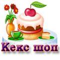 Кекс шоп